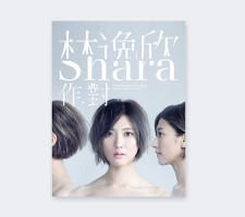 林逸欣Shara - 作對_01