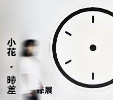 小花 COVER