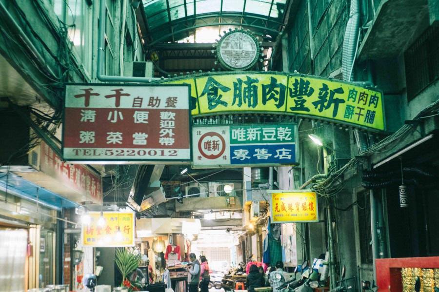 新竹街景招牌